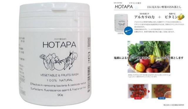 日本HOTAPA天然蔬果清潔粉~