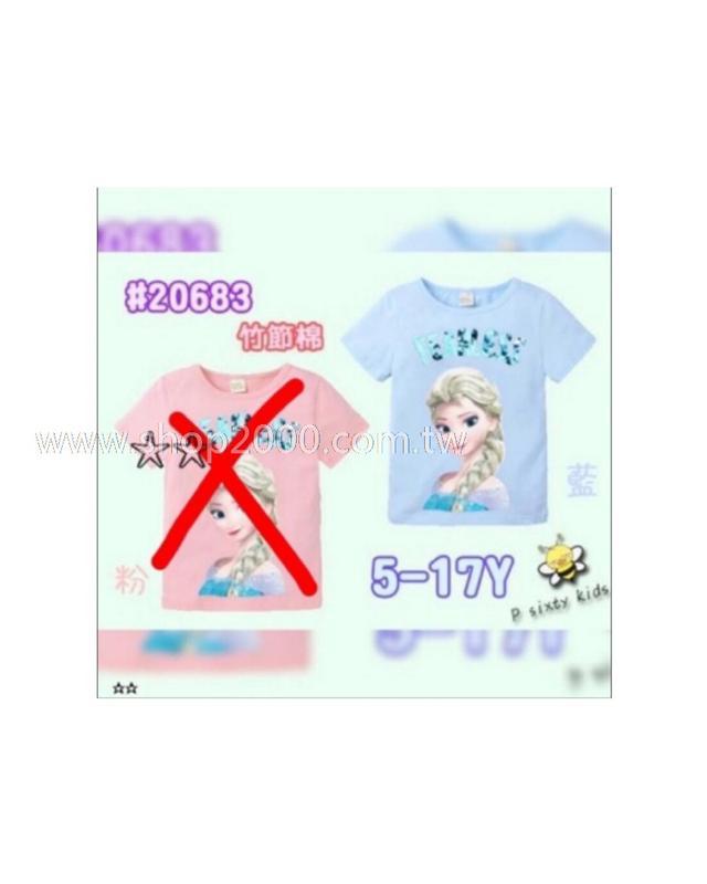 冰雪奇緣愛莎T恤(5-15)
