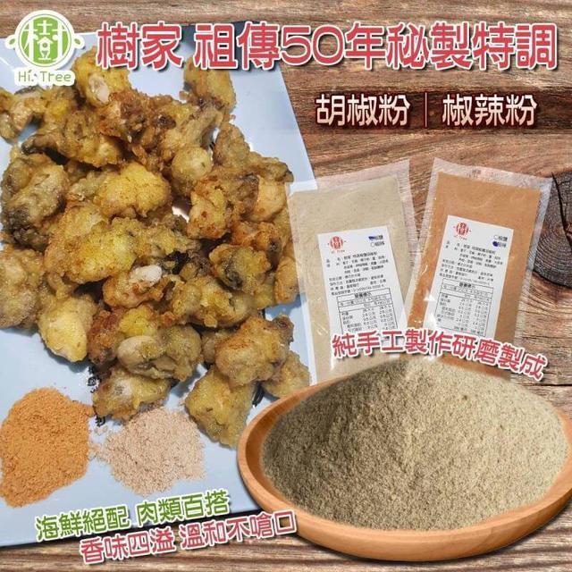 ㊣密製特調椒鹽胡椒粉
