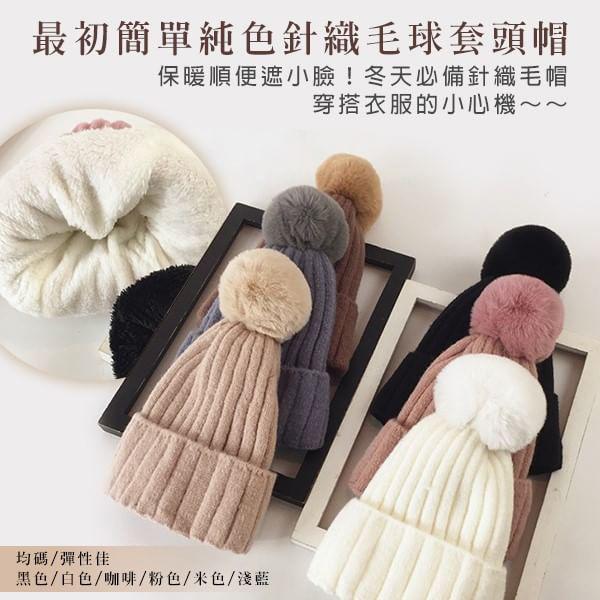 最初簡單純色針織毛球套頭帽