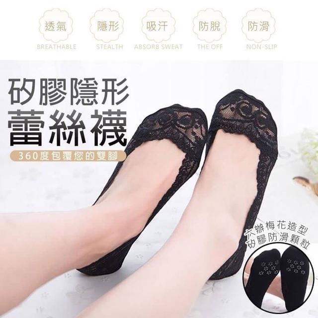 矽膠隱形蕾絲襪(10雙)