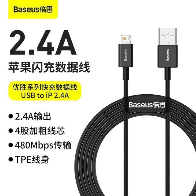 【現貨+預購】Baseus倍思 優勝系列快充數據線 IPhone  USB 2.4A  耐用不斷頭