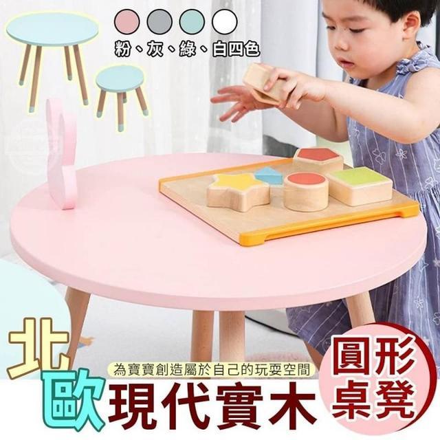 北歐現代實木圓形桌凳