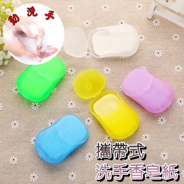 攜帶式洗手香皂紙-10盒