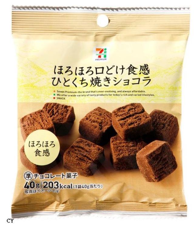 日式鬆軟醇厚巧克力酥 40g 3包