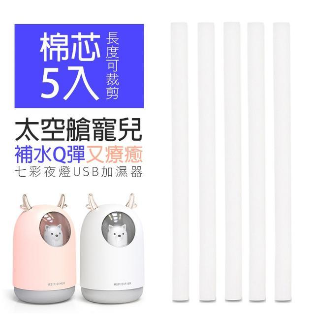 """""""棉芯5入一組""""太空艙寵兒 七彩夜燈USB加濕器 備用棉棒~長度可裁剪"""