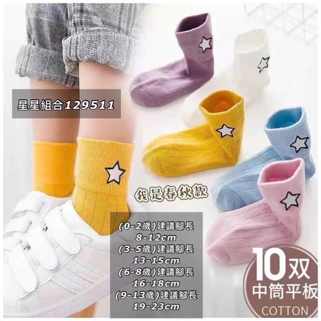 兒童襪子秋冬加厚 男童嬰兒女童小孩寶寶卡通童襪男孩春秋冬船襪129511款