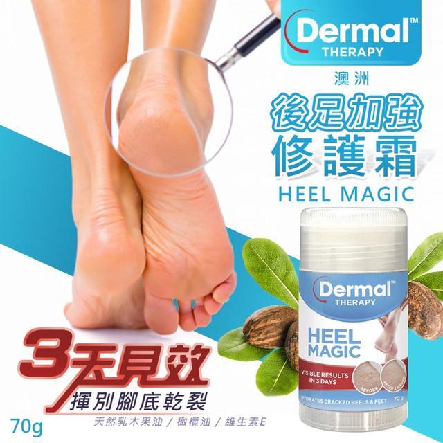 預購-澳洲 Dermal Therapy 後足加強修護霜 70g-10/4下午三點收單