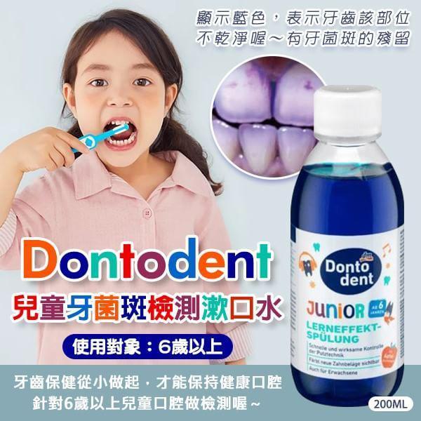 德國Dontodent 兒童牙菌斑檢測漱口水 200ml