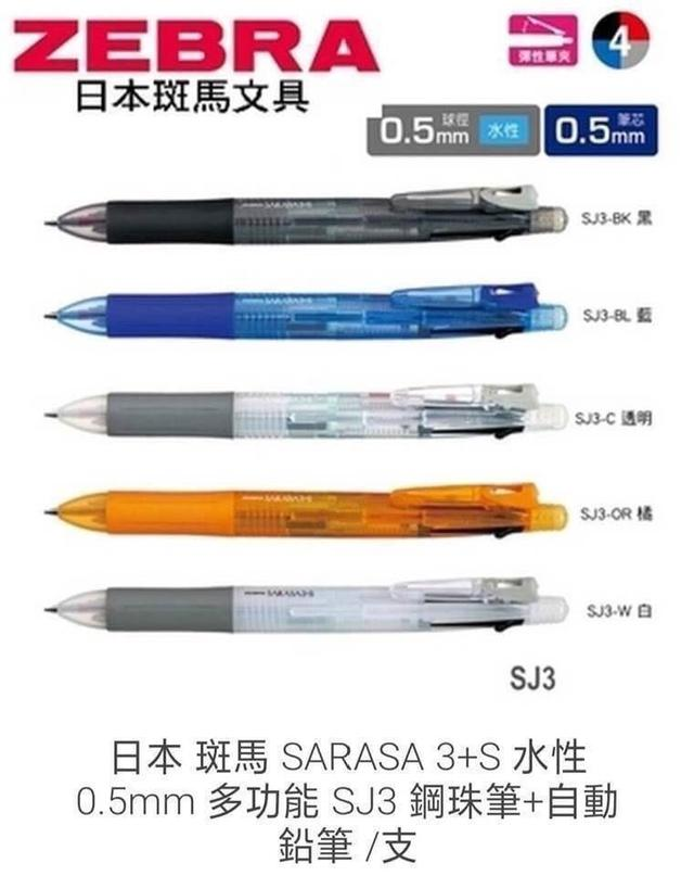 斑馬ZEBRA 3+S多功能真順筆 5入/組