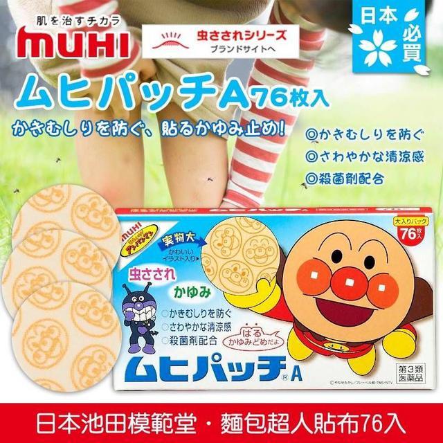 日本 池田模範堂 麵包超人貼布76枚