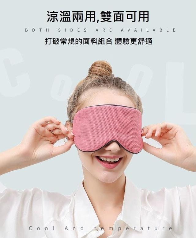 #G828 - 雙面涼感+溫感兩用遮光眼罩(一組2個