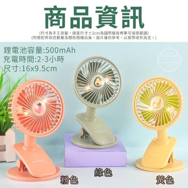 #預購 韓式萬向夾立兩用風扇 顏色隨機出貨