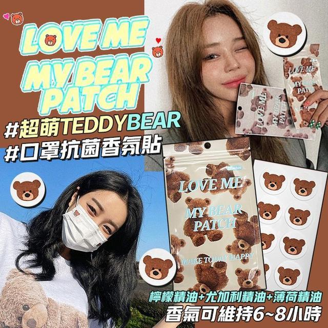 預購 泰迪熊 口罩抗菌香氛貼 (8枚入)