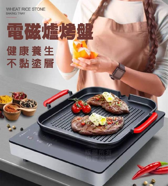 電磁爐烤盤🔥預購