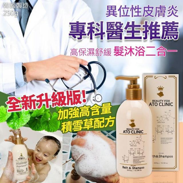 10/28收單-韓國製造 異位性皮膚炎專科醫生推薦洗髮沐浴一300g