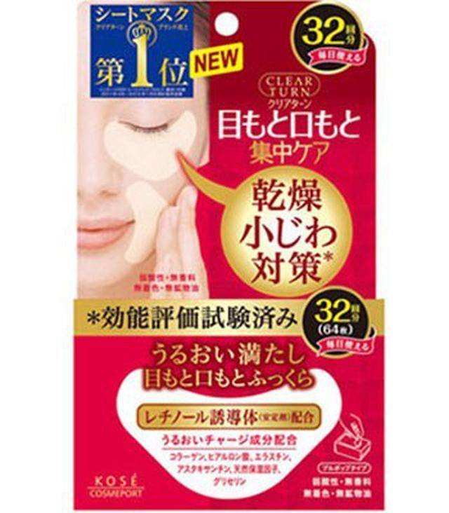 KOSE Clear Turn高保濕眼膜/口膜