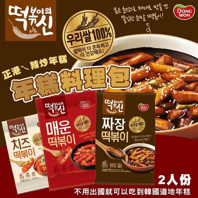 韓國 DONGWON 東遠 年糕料理包 2人份