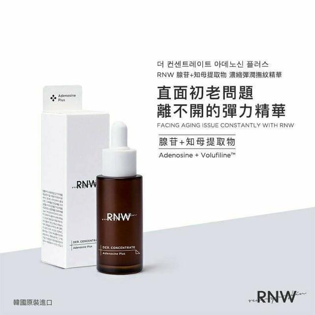 韓國 RNW 如薇 濃縮彈力養潤精華 30ml
