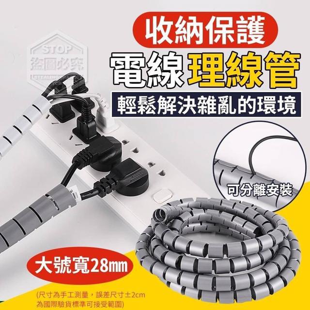 電線收納保護理線管(2米套組)