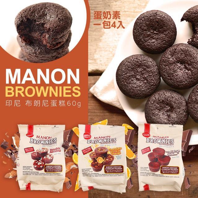MANON 布朗尼蛋糕 60g一包4入~蛋糕體口感 綿密x蓬鬆x柔軟 醇厚濃香 一口欲罷不能
