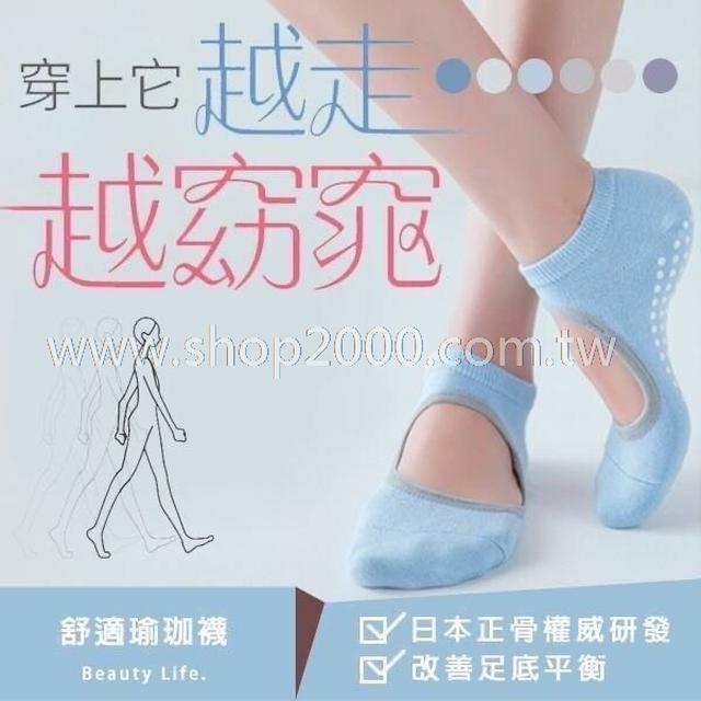 ✅現貨⭐️ 女舒適防滑透氣純棉瑜珈襪/1組3雙