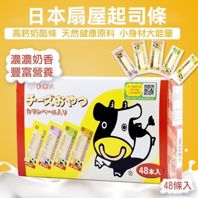 現貨 日本 OHGIYA 扇屋 鱈魚起司條 (2.8g*48入/盒) 一口起司條