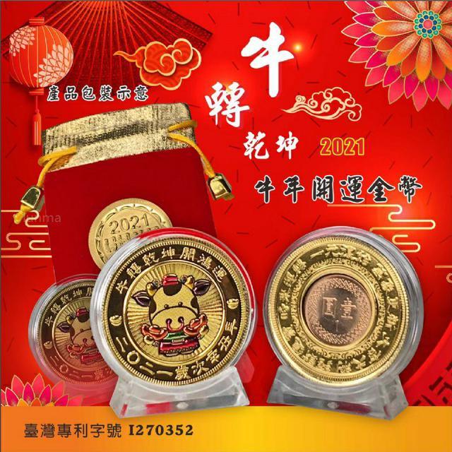 (預購z) 台灣專利 2021 牛牛 -金金幣 招財-金幣 年開運金幣 開運錢母