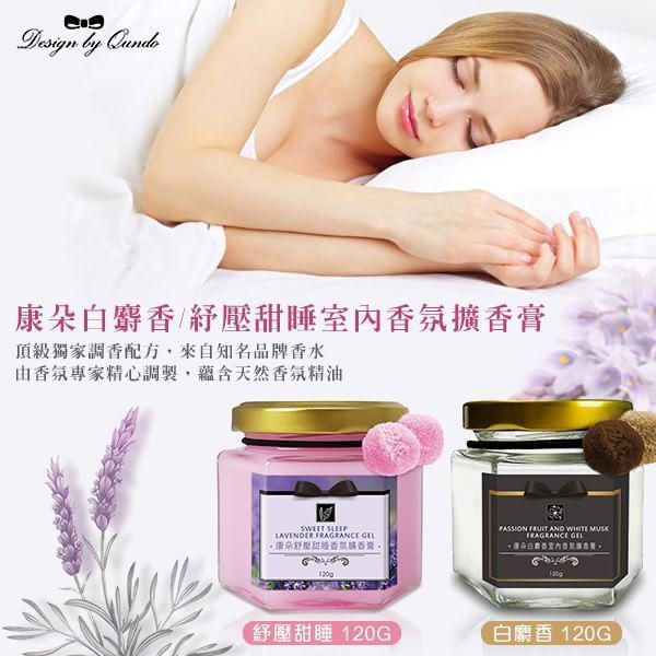 康朵白麝香/紓壓甜睡室內香氛擴香膏