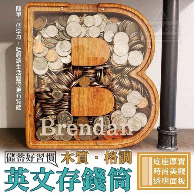 (O)預購 儲蓄好習慣木質英文存錢筒