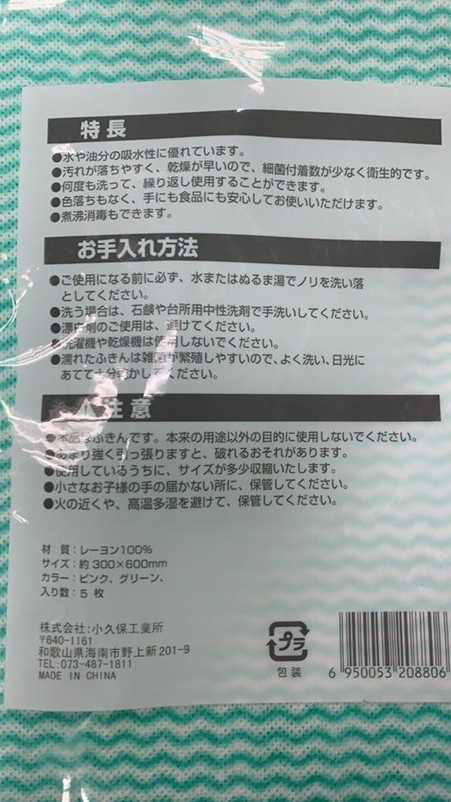 日本小久保工業所 5入萬用抹布(薄)