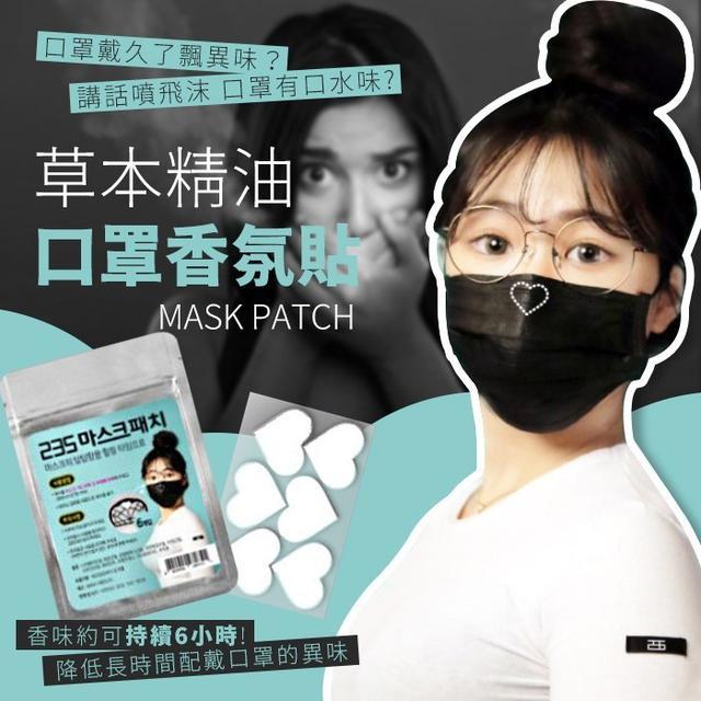 預購 韓國防口臭口罩薄荷香氛貼 6枚 4包/組