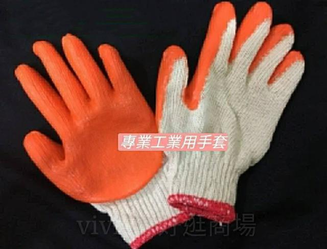 【VIVI批發網】手樂沾膠手套 粗針 厚 7針 安全耐磨 台灣製造 棉膠手套 全膠 工作沾膠手套