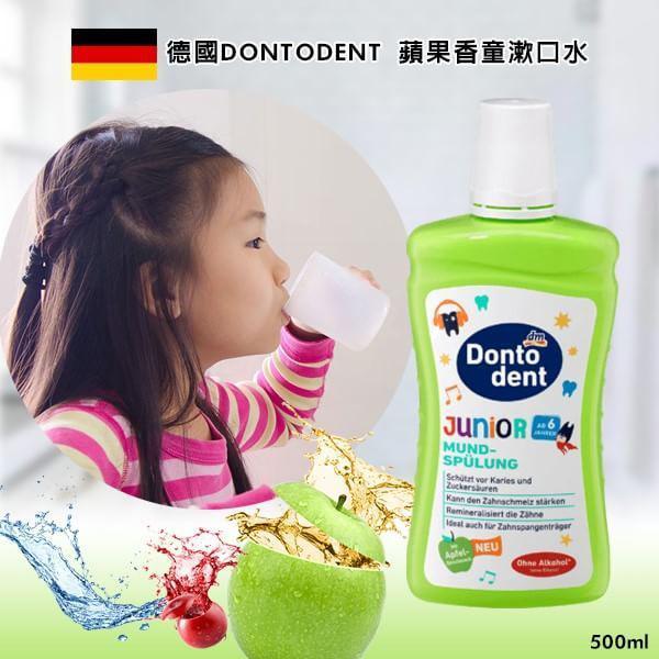 德國DONTODENT蘋果香童漱口水500ML