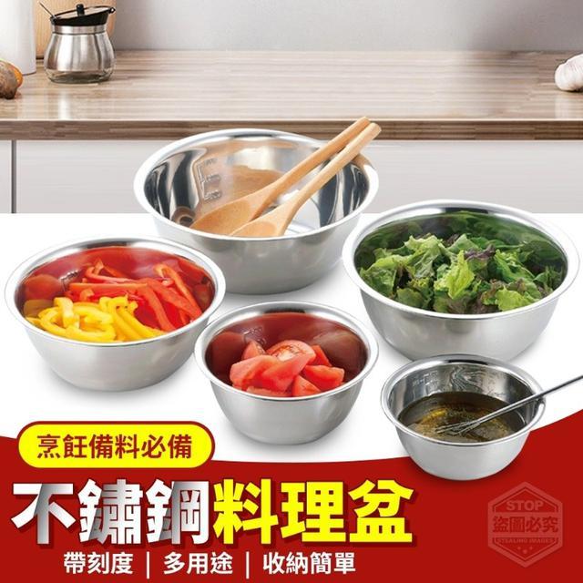 (O)預購 烹飪備料必備不鏽鋼料理盆組