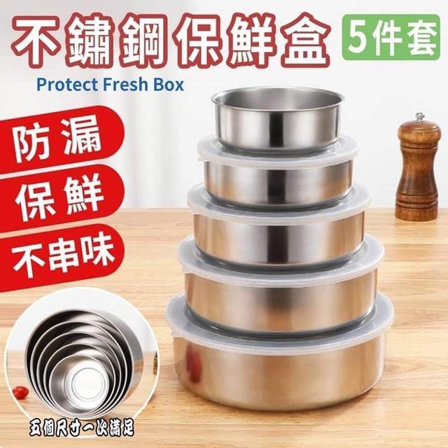 不鏽鋼保鮮盒5件套