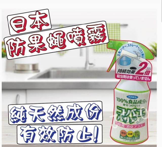 日本防果蠅噴霧   200ml/瓶