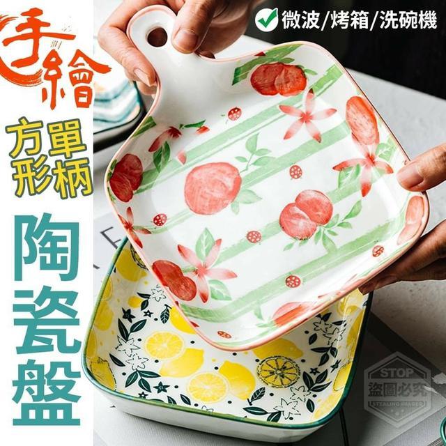手繪方形單柄陶瓷盤*2入(水果)