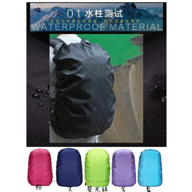 #預購書包防水雨套