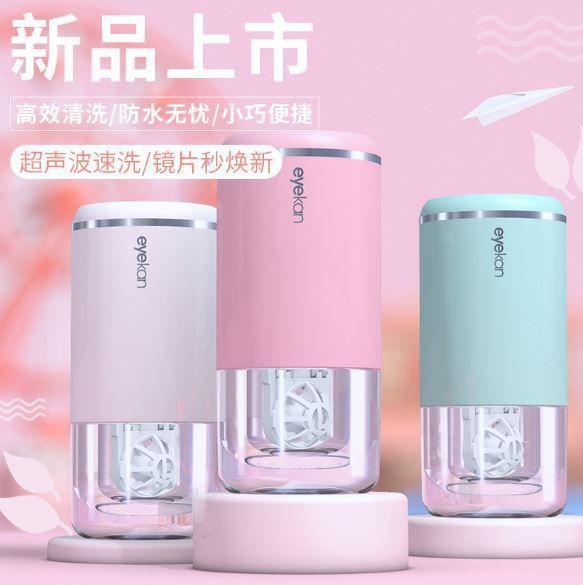 (預購e) 新品上市 超音波高效清洗隱眼器