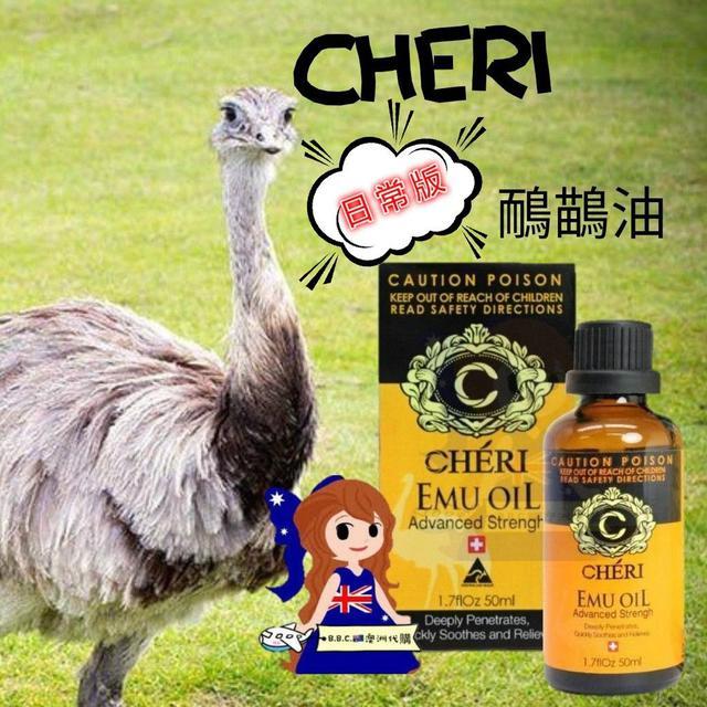 澳洲CHÉRI 鴯鶓油50ml (一般型)