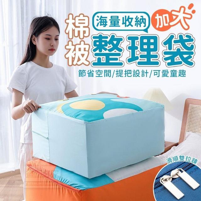 (O)預購 海量收納加大棉被整理袋