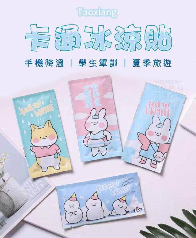 卡通冰涼貼(10入)🔥預購