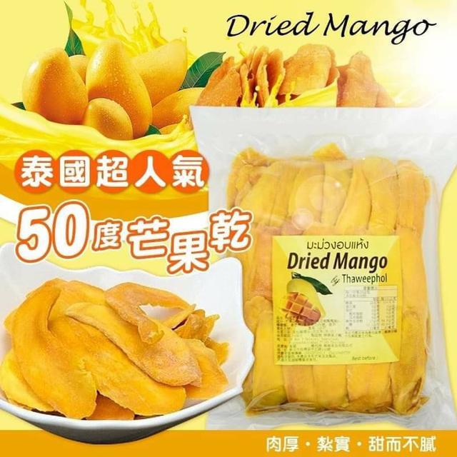 🇹🇭泰國50°芒果乾~1公斤