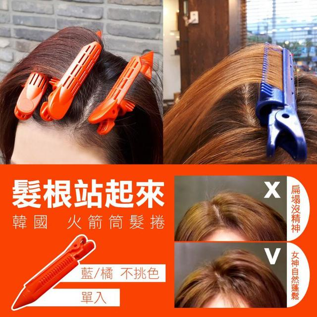 韓國 火箭筒髮捲 單入 (藍/橘 不挑色)~扁塌髮救星 蓬鬆 髮捲/髮夾/美髮