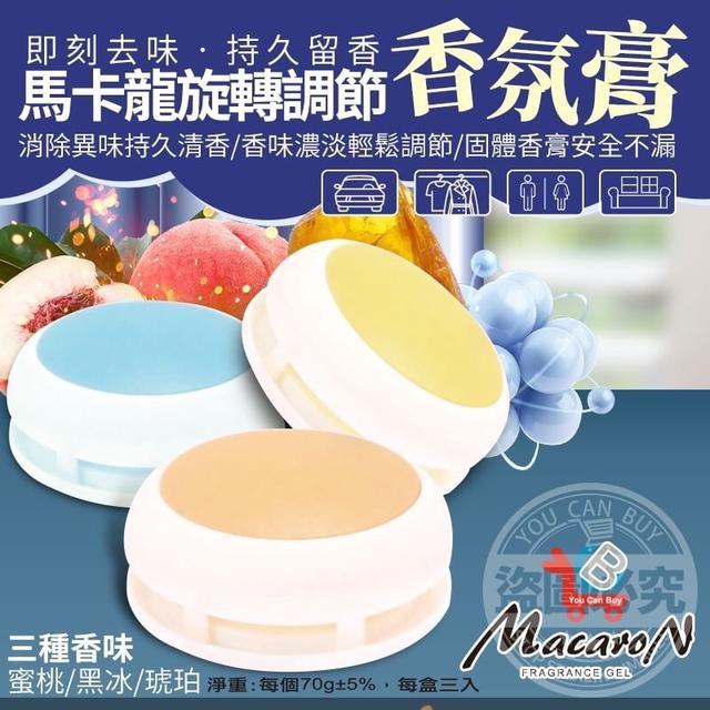 【預購】YCB馬卡龍旋轉調節香氛膏(3入)