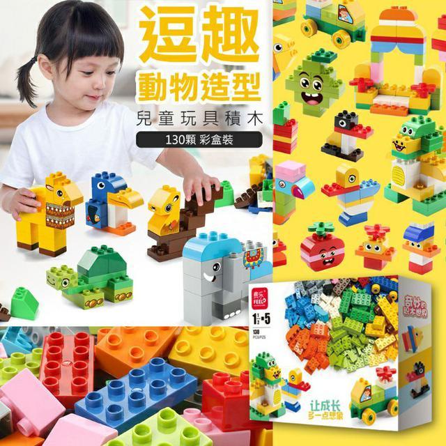 兒童玩具積木 130顆 彩盒裝~9.5mm大顆粒緊密拼裝