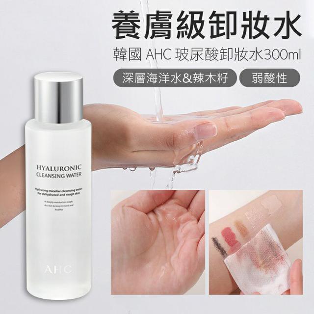 韓國 AHC 玻尿酸弱酸性卸妝水300ml