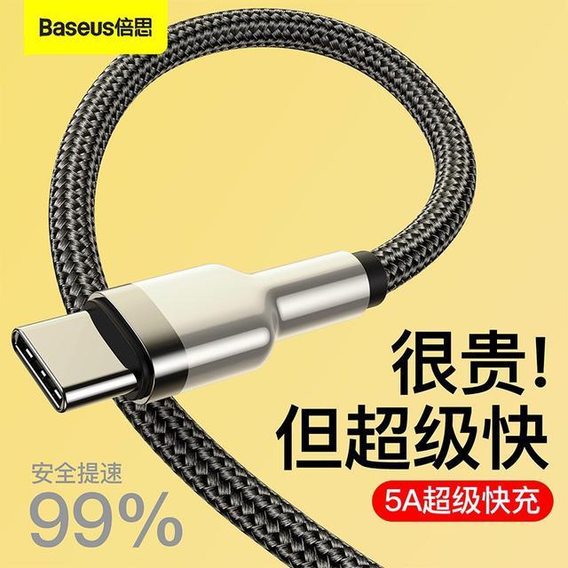 【現貨+預購】BASEUS倍思卡福樂5A 40w快充數據線USB to Type-C 安卓小米手機