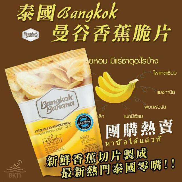 泰國 Bangkok 曼谷香蕉脆片 75g